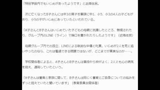 栃木・LINEママ友いじめ、母親連続自殺の現場で真相を追う 日本全国で、...