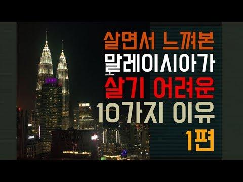 말레이시아가 살기 어려운 10가지 이유 - 1편