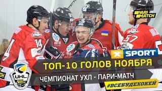 Топ-10 голов УХЛ в ноябре | XSPORT