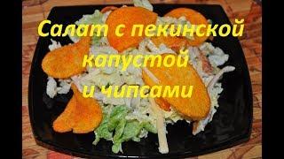 Салат с пекинской капусты, нежный салат с пекинской капусты, сыра, копченого филе курицы и чипсов