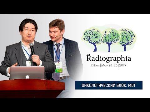 Кирилл Петров. Бадма Башанкаев. Рак прямой кишки — радиолог/онколог. MDT