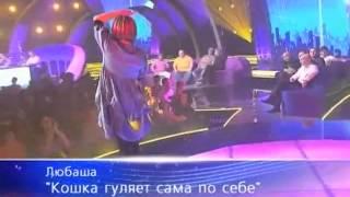 Любаша - Кошка гуляет сама по себе + Попурри Хитов