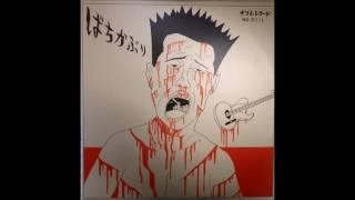 ばちかぶり アルバム from ナゴムレコードです。 トモロヲ節炸裂です、...