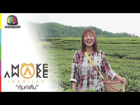 ย้อนหลัง Make Awake คุ้มค่าตื่น | จ.เชียงราย | 6 ก.ค. 60 Full HD
