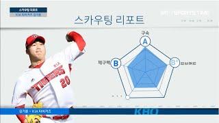 [KBO 리그] 왼손 유망주 KIA 김기훈 (스포츠타임 스카우팅 리포트)