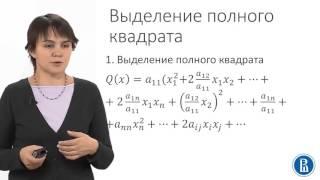 10   1   10 1  Квадратичная форма  Выделение полного квадрата 13 52