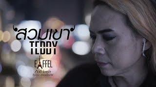 สวมเขา - เท็ดดี้ ไอเฟล featuring ป้อง เดอะแบ็คอัพ【OFFICIAL MV】