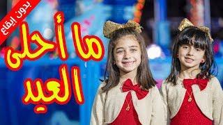 ما أحلى العيد (بدون إيقاع) - جوان وليليان السيلاوي | طيور الجنة