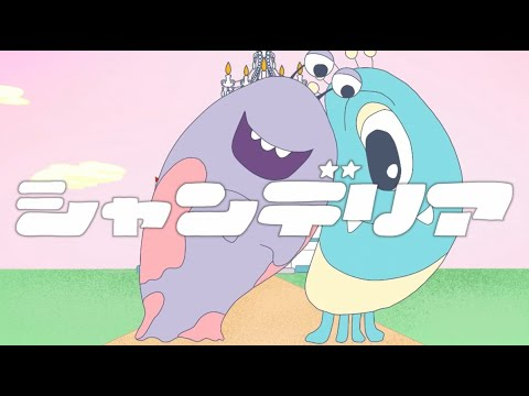 YENMA「シャンデリア」MUSIC VIDEO