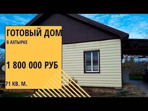 Купить готовый дом в Ахтырке  Переезд в Краснодарскрий край