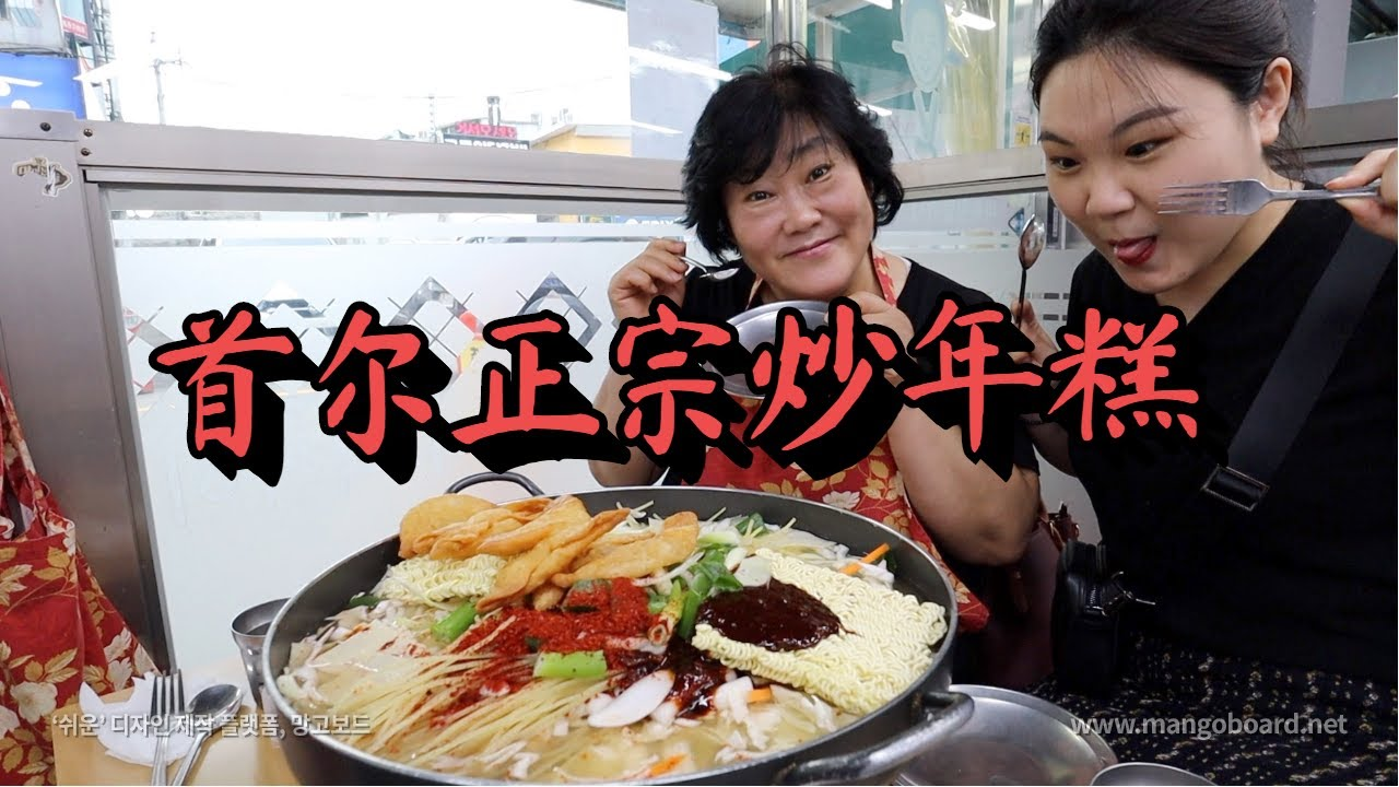 韩国妈妈带你去首尔正宗炒年糕,汉江,首尔一日游