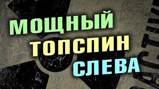 Мощный топспин (топсудар) слева Максима Кириенко / BH extreme power attack