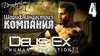 Deus Ex Human Revolution  компания Sarif Industries выполняем задания Эвакуация и Заканчивая делоисследуем и взламывае