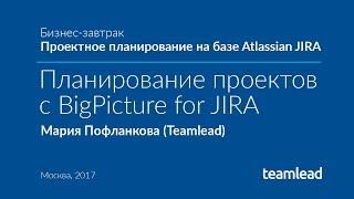 БЗ ''Проектне планування на Atlassian JIRA'' - Планування з BigPicture - Марія Пофланкова (Tempo)