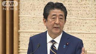 「緊急事態宣言」で安倍総理会見 ノーカット(20/04/07)