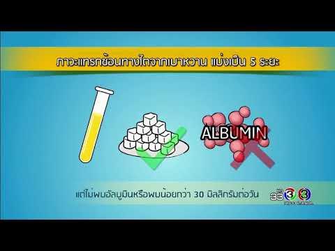 ย้อนหลัง Health Me Please | ภาวะแทรกซ้อนทางไตจากเบาหวาน ตอนที่ 3 | 16-08-60 | Ch3Thailand