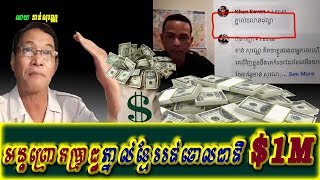 Khan sovan - Bet $1M to Khmer who run out Cambodia, Khmer news today, Cambodia hot news, Breaking
