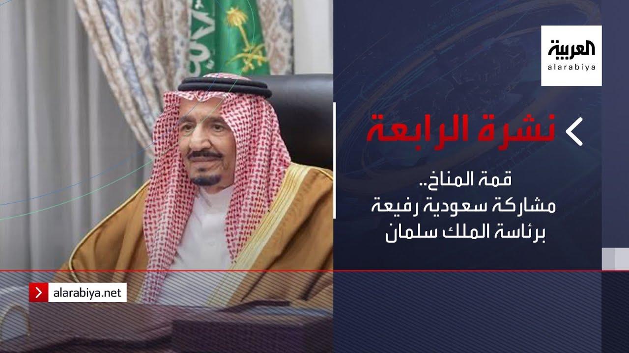 نشرة الرابعة  كاملة| قمة المناخ.. مشاركة سعودية رفيعة برئاسة الملك سلمان  - نشر قبل 19 دقيقة