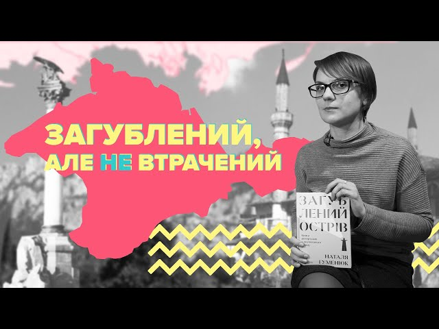 Тихий голос окупованого Криму: Наталка Гуменюк про нову книжку