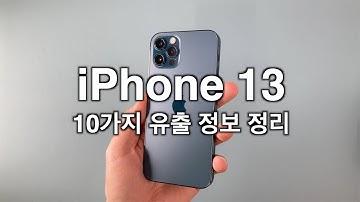 2021년 아이폰13에서 바뀐다는 스펙 유출 정보 10가지 정리