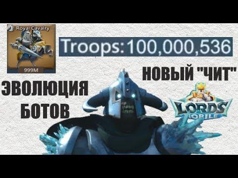Lords Mobile- Hack (попытка взлома), боты наступают