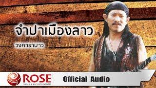 จำปาเมืองลาว - คาราบาว (Official Audio)