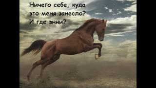 "Comic ""fire horse"" part  2"