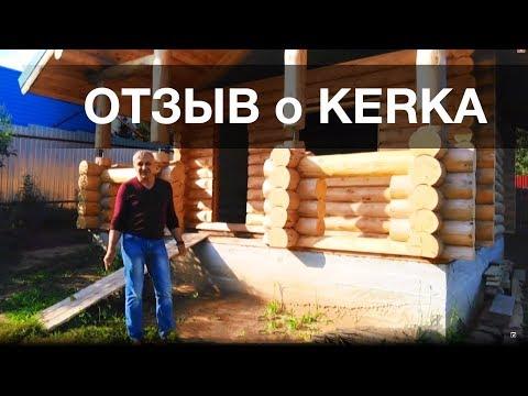 """Отзыв заказчика / Бревенчатый дом """"Озёрный""""/ [KERKA]"""