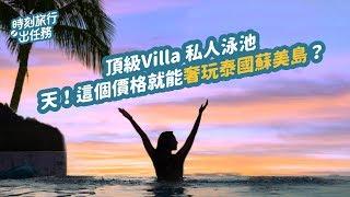 入住夢想泳池Villa,奢玩泰國蘇美島!【時刻旅行出任務】