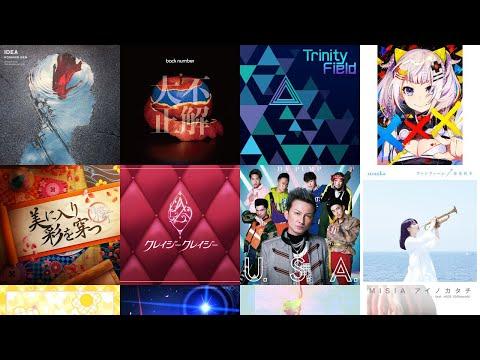 18年8月31日 ヒットチャート TOP100 試聴音源