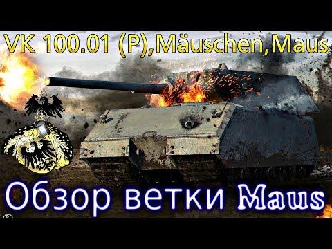 Обзор ветки Maus. От VK 100.01 (P) к топу. Ну что Вам сказать...⚡