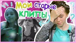 МОИ СТАРЫЕ КЛИПЫ \ видео    #МаришаМТ