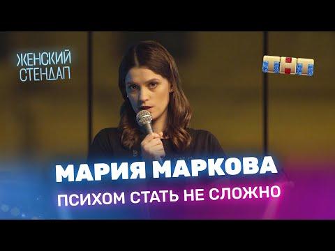 Женский Стендап: Мария Маркова - психом стать не сложно