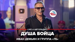 """Иван Демьян и группа """"7Б"""" - Душа Бойца (LIVE @ Авторадио)"""