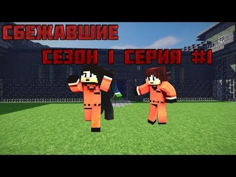 Minecraft Сериал СБЕЖАВШИЕ 1 сезон серия #1