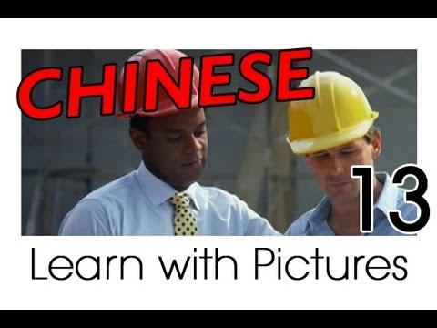 Learn Chinese - Chinese Job Vocabulary