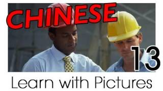 Learn Chinese - Chinese Job Vocabulary