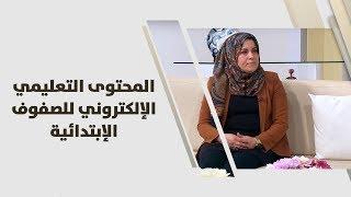 ليلي بستوني وصابرين السلمان - المحتوى التعليمي الإلكتروني للصفوف الإبتدائية