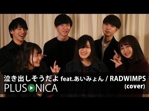 泣き出しそうだよ feat.あいみょん / RADWIMPS (cover)