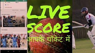 How to use Cricbuzz Live Score app | Popular application | Free live score app | Cricbuzz