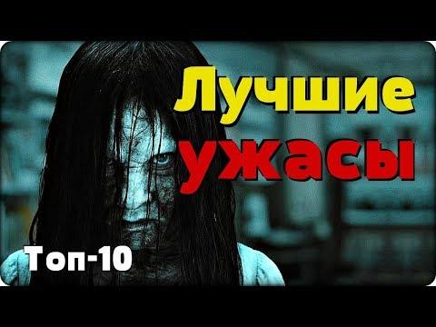 Хоррор фильмы которые стоит посмотреть | Топ 10 хоррор фильмов
