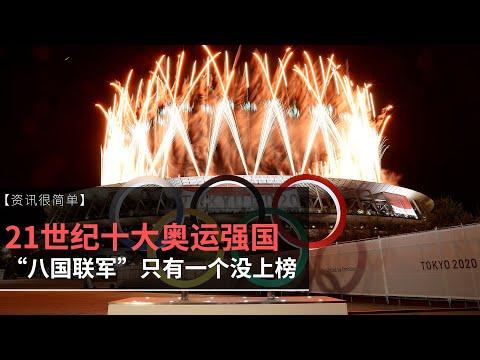 """【资讯很简单】21世纪十大奥运强国,""""八国联军""""只有一个没上榜!"""