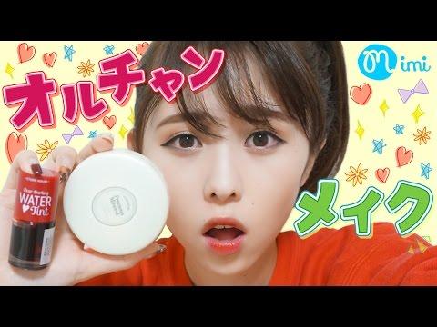 オルチャンメイク 얼짱 메이크 まつきりな-How to make up-♡mimiTV♡