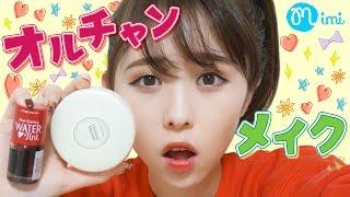 オルチャンメイク 얼짱 메이크 まつきりな-How to make up-♡mimiTV♡ 松木里菜 検索動画 24