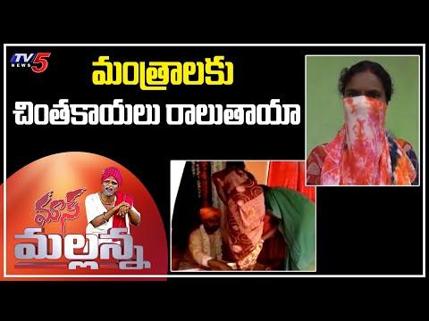 Mass Mallanna Muchatlu | Full Episode | 12th July 2020 | TV5 News