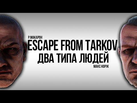 """Клип Два типа людей """"Escape From Tarkov"""" #EFTвидео #дватипалюдей #EscapeFromTarkov"""
