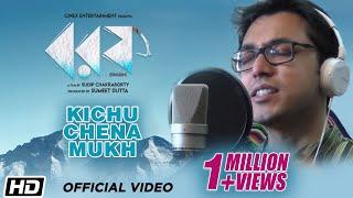 Kichu Chena Mukh | ANUPAM ROY | Borof | Indrani Halder | Shataf Figar | Bengali Film Song 2019