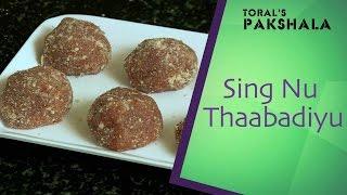 How to Make Peanut Ladoo or Sing Nu Thaabhadiya by Toral    Toral's Pakhshala