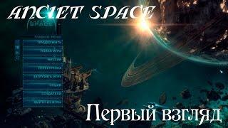 Обзор геймплея Ancient Space. Прохождение игры. Первый взгляд