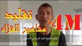 عامل مغربي يقلد أشهر القرأ بشكل رهيب